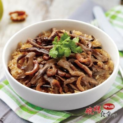 (任選)呷七碗 傳統古早味油飯