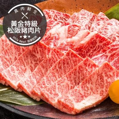 食肉鮮生 黃金特級松阪豬肉片*6包組(300g/包)