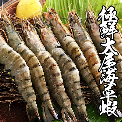 【海鮮王】極鮮甜大尾海草蝦 4盒組(8尾/280g±10%/盒)