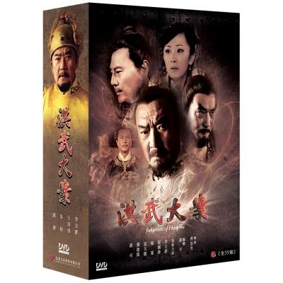 洪武大案 DVD
