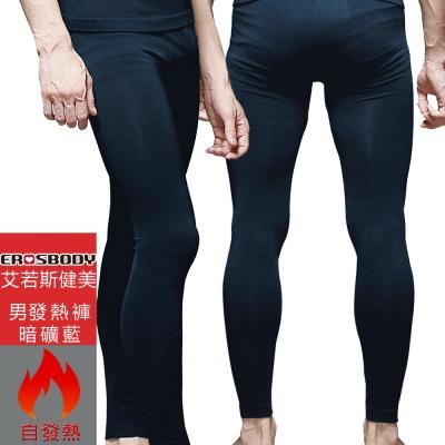 男款日本機能蓄熱保暖發熱褲 暗礦藍 EROSBODY