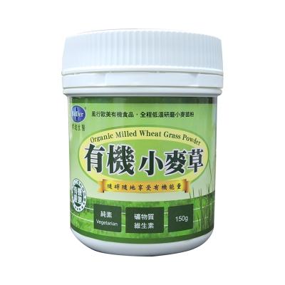 BuDer 標達 有機小麥草粉(150g/罐)x2罐組