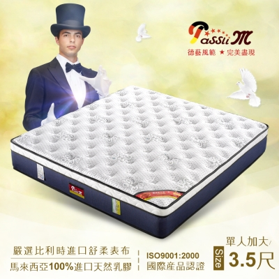 PasSlim魔術師乳膠硬式獨立筒單加大3.5尺