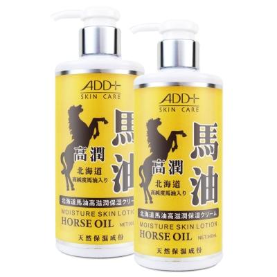 ADD-北海道馬油高滋潤身體滋養組-300MLx2