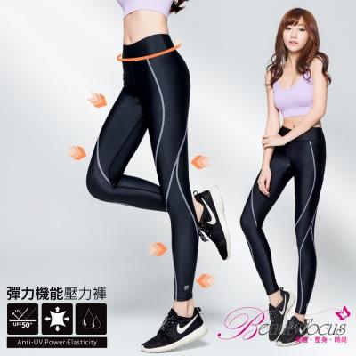 修飾內搭褲 3D彈性防曬運動內搭褲(女性專用-灰)BeautyFocus