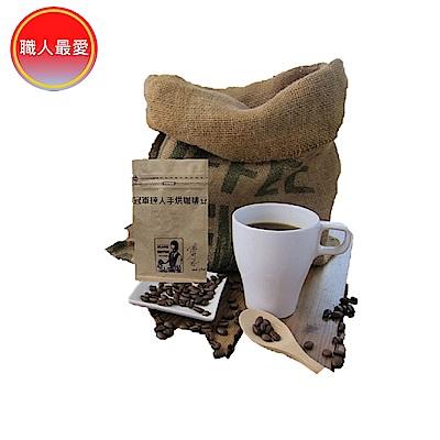 冠軍達人 手烘咖啡豆-爵士曼巴(225g)