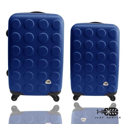 Just Beetle積木系列霧面24吋+20吋輕硬殼旅行箱/行李箱-深藍