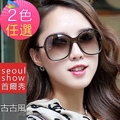 seoul show首爾秀 古古風馬蹄形釦環款太陽眼鏡UV400墨鏡