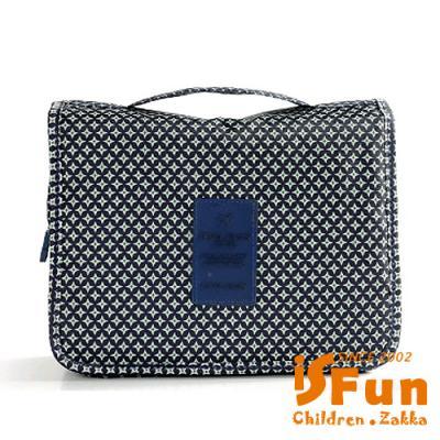 iSFun 旅行專用 可掛多分隔盥洗包 日系藍紋