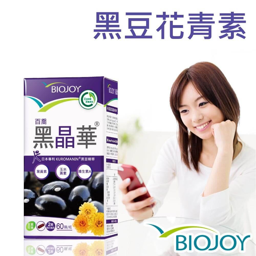 BioJoy百喬 黑晶華 黑豆精華x葉黃素晶亮膠囊(60顆/瓶)