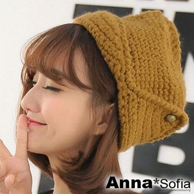 AnnaSofia-俏麗翻簷銅釘-針織毛線帽-黃駝系