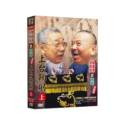相聲國寶-1 上台鞠躬(上)DVD+CD