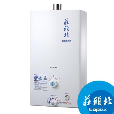 莊頭北TH-7121TFE屋內屋外型強制排氣12公升瓦斯熱水器(天然瓦斯)