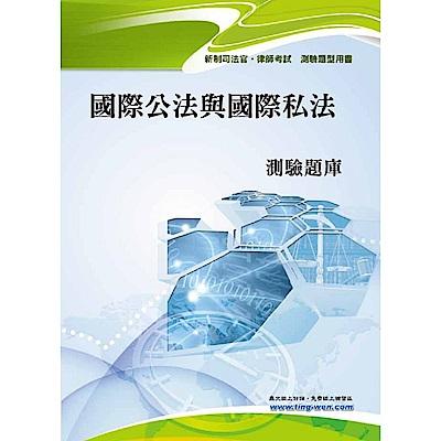 國際公法與國際私法測驗題庫