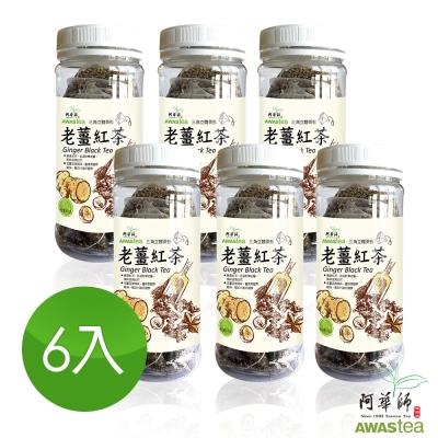 阿華師茶業 老薑紅茶 (4gx10入) 6罐組