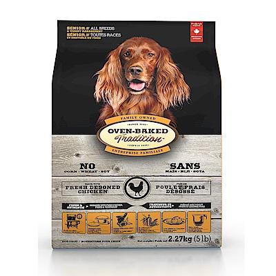 Oven-Backed 烘焙客 野放雞配方 高齡/減重犬糧(原顆粒)25磅 X 1包