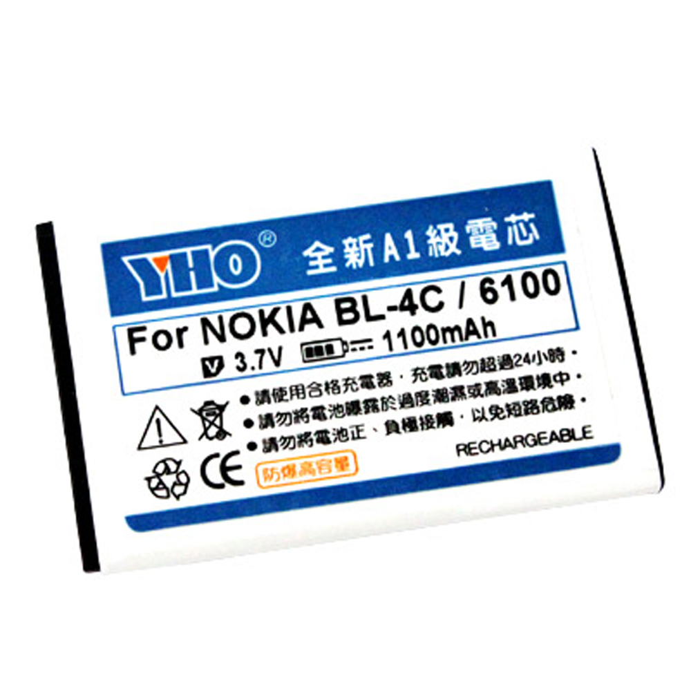 YHO NOKIA BL-4C 系列高容量防爆鋰電池