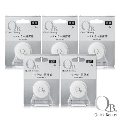 白金級QB零體味持久體香膏6gX5入