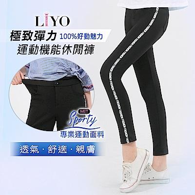 褲子MIT高彈力時尚運動機能撞色配條OL休閒褲LIYO理優 S-XL