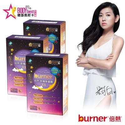 burner倍熱 夜孅胺基酸EX 3盒代謝激升組