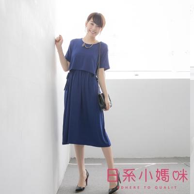 日系小媽咪孕婦裝-韓製哺乳衣-親膚涼感棉腰抽繩長洋
