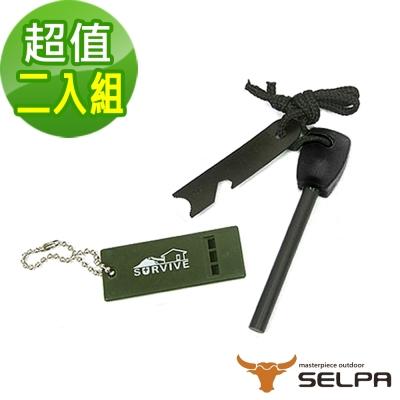 韓國SELPA 超值戶外組合/打火石/哨子 超值兩入
