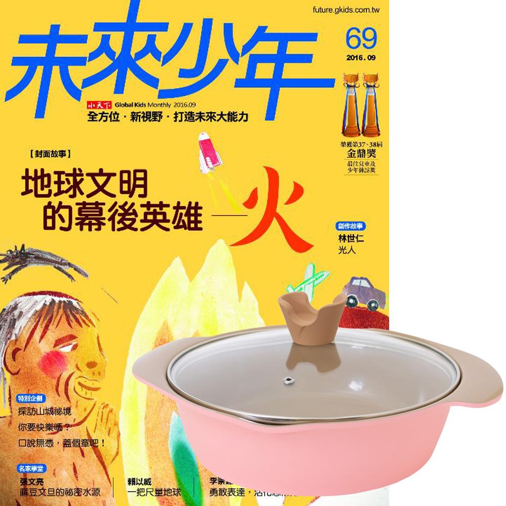 未來少年 (1年12期) 贈 頂尖廚師TOP CHEF玫瑰鑄造不沾萬用鍋24cm