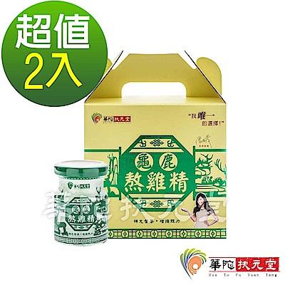 華陀扶元堂 龜鹿熬雞精2盒(12瓶/盒)