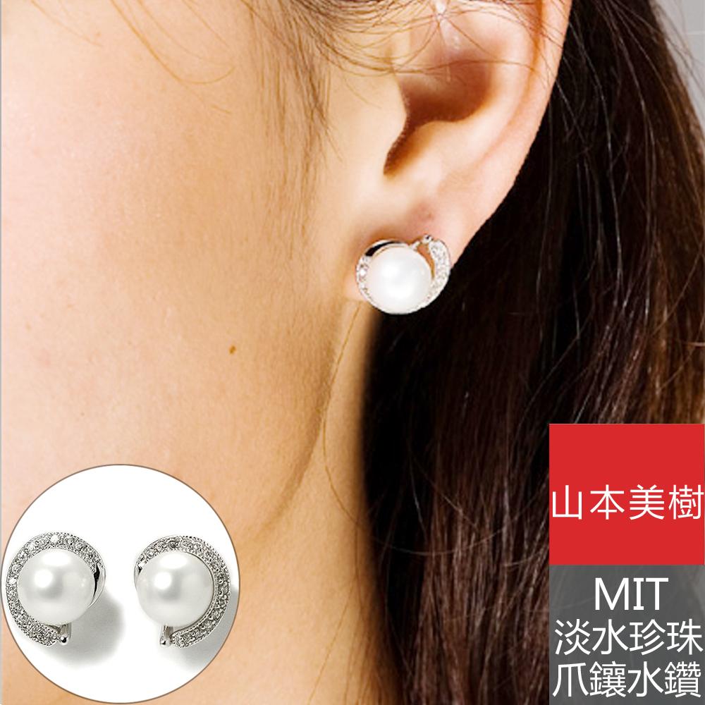 山本美樹 MIT雲轉 奧地利鑽淡水珍珠耳環