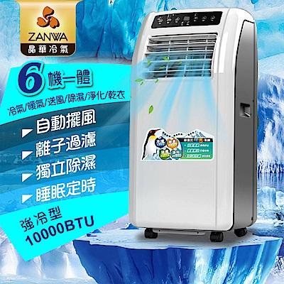 ZANWA晶華 冷暖 清淨 除溼 5~7坪移動式冷氣 ZW-1260CH