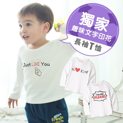 baby童衣 獨家趣味文字印花 純棉長袖上衣 66312