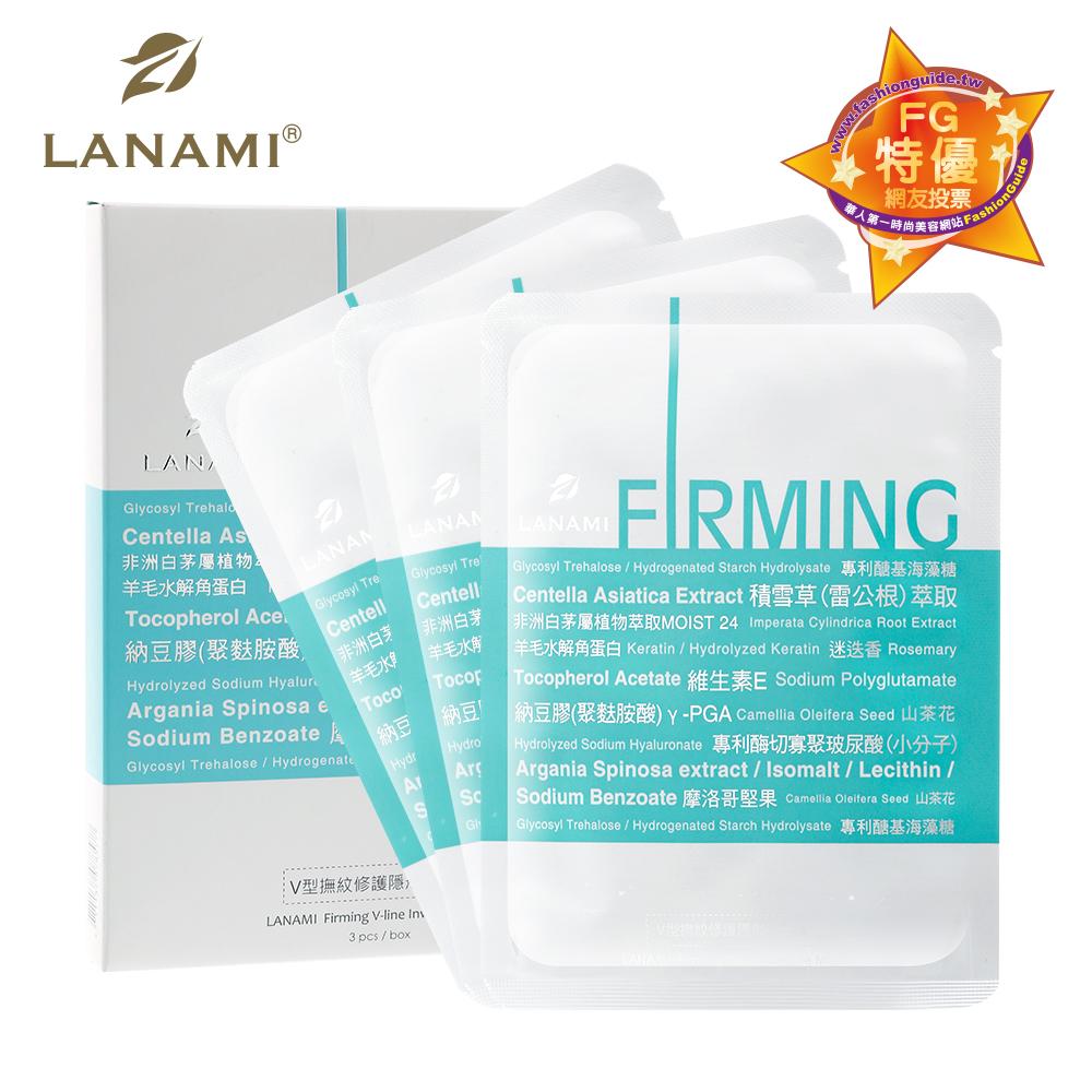 LANAMI V型撫紋修護隱形微導膜(3入/盒)