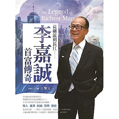 從細流到長江:李嘉誠首富傳奇