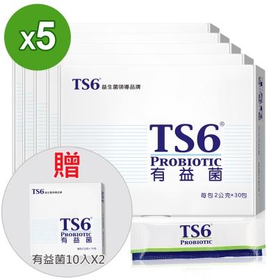 TS6有益菌(2g/包,30包/盒)x5盒贈(2g/包,10包/盒) x2盒
