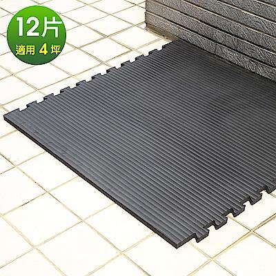Abuns 百大厚2CM黑色榻榻米紋運動地墊-12片(適用4坪)