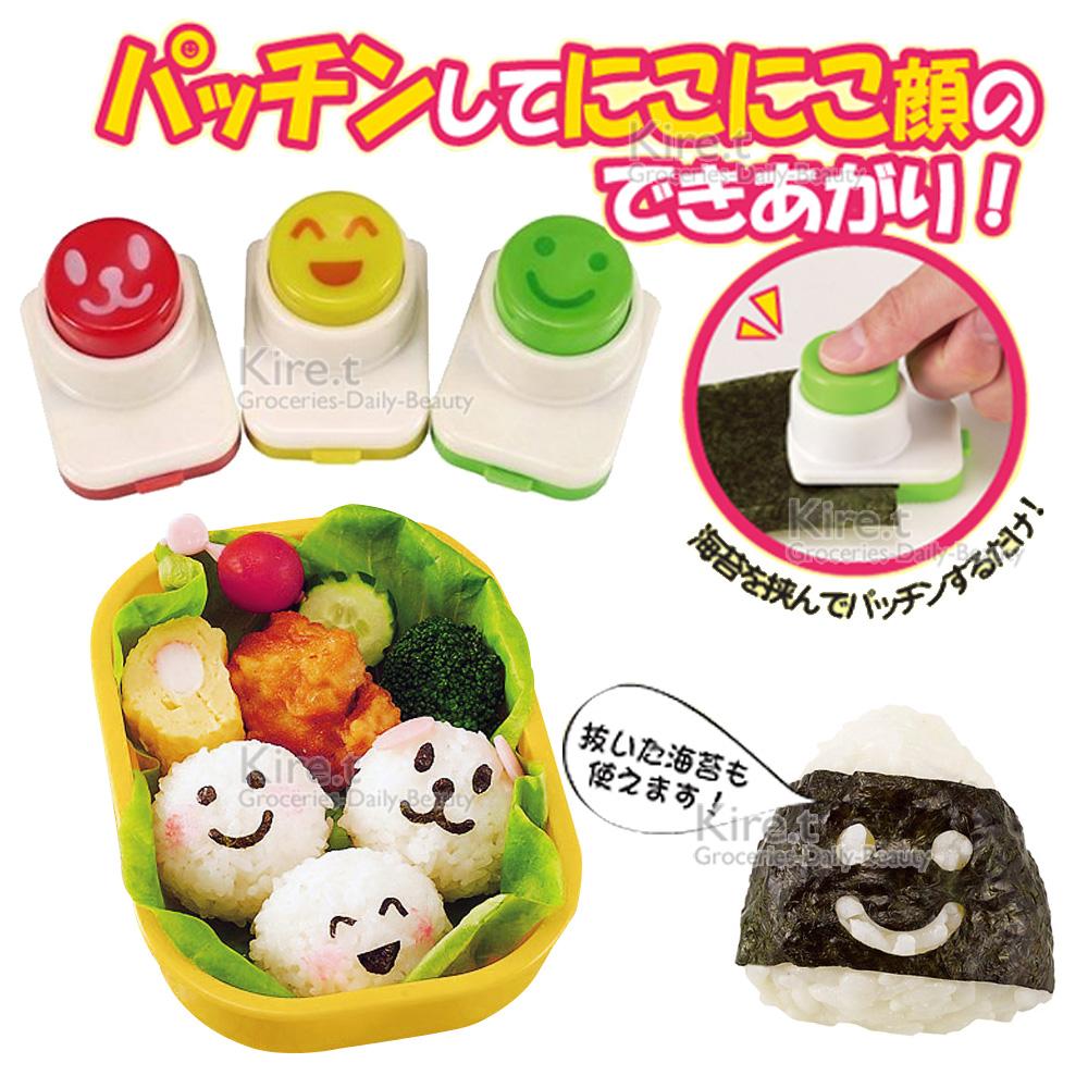 kiret 日本 俏皮微笑壓花模具 3入-笑臉造型 多色隨機