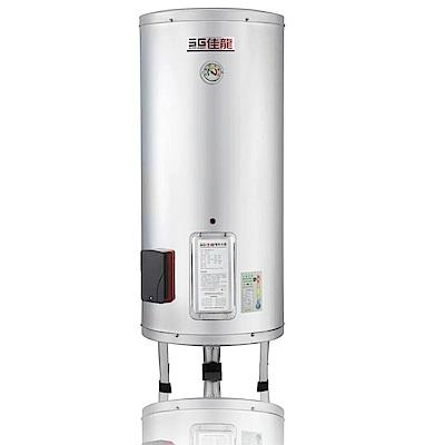 佳龍 貯備型立地式30加侖電熱水器 JS30-B(台灣製)