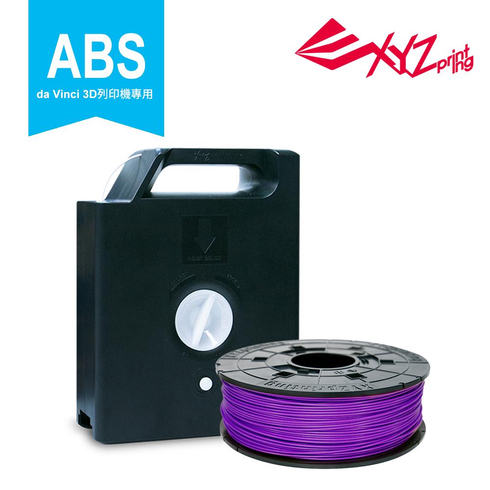 XYZ Printing ABS卡匣式線材盒SUB PURPLE (ABS耗材-葡萄紫)