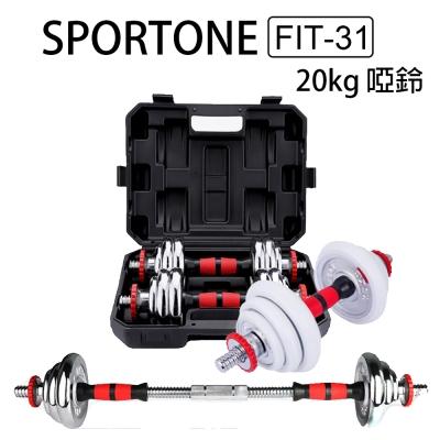 SPORTONE FIT-31 舉重達人 20kg啞鈴