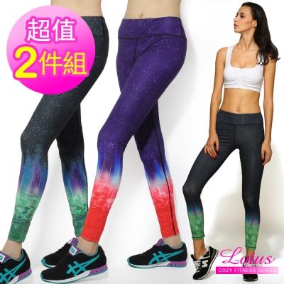 運動褲 彈力排汗極光星空健身運動瑜珈褲-超值兩件組(M-XL) LOTUS