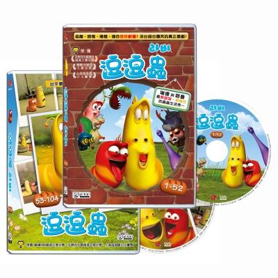 逗逗蟲-第1季-DVD