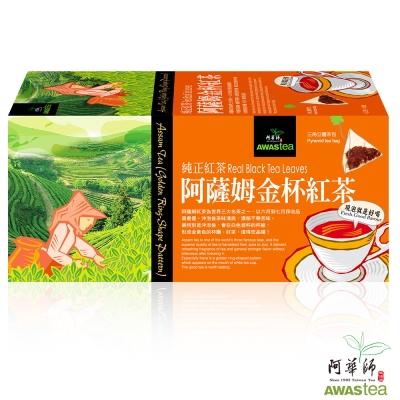 阿華師茶業 阿薩姆金杯紅茶 4gx18入