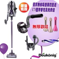 Deukonig 德京紫色風暴 旋風式無線吸塵器