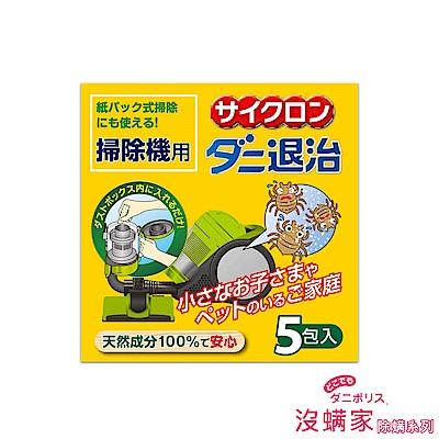 日本沒蹣家 吸塵器專用除蹣劑 (5包入)