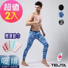 (超值2件組)抗UV吸溼排汗運動長褲  【TELITA】