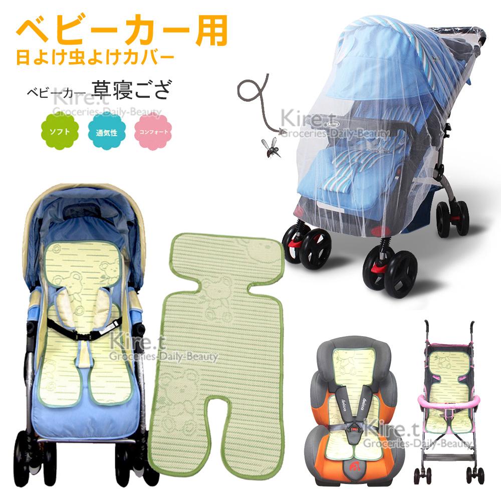 【超值組合】kiret 嬰兒推車蚊帳+多功能草蓆-涼墊 各1入