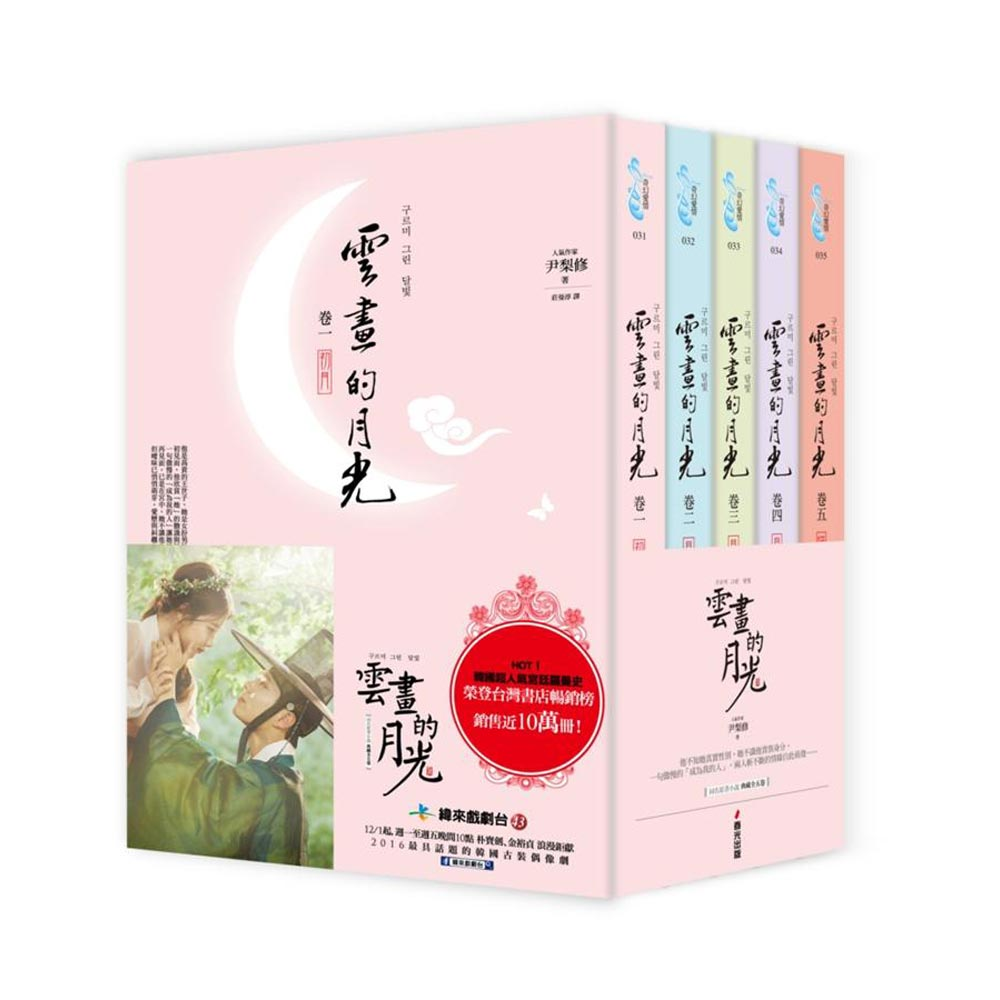 雲畫的月光【典藏悸動套書】(全五卷)