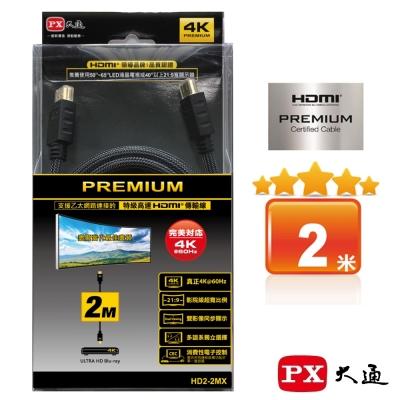 PX大通 HD2-2MX 4K60Hz高畫質PREMIUM高速HDMI 2.0編織線