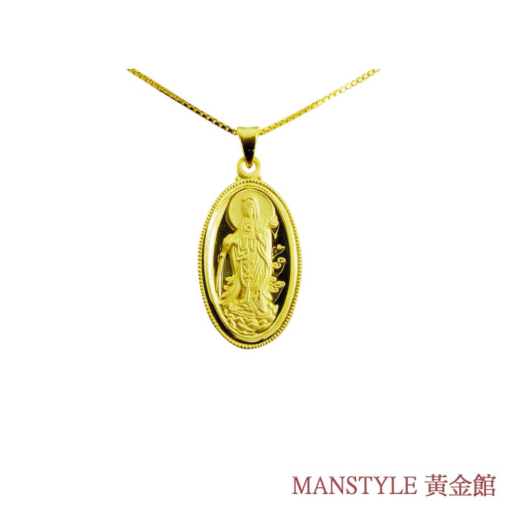 MANSTYLE 滴水觀音 黃金墜鍊(約3.15錢)