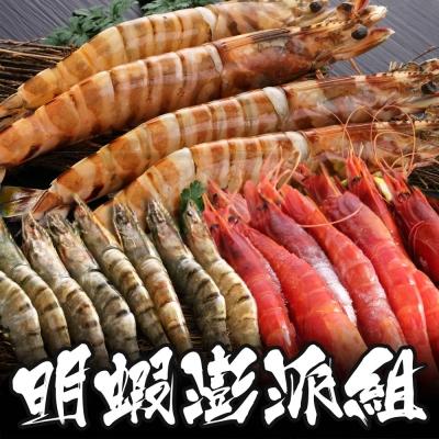 海鮮王 明蝦大三拼澎派組(大明蝦450g+天使紅蝦600g+鮮凍海草蝦280g)